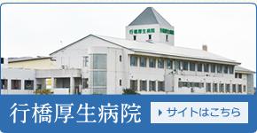 行橋厚生病院サイトはこちら
