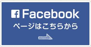 行橋厚生病院公式Facebookページはこちら