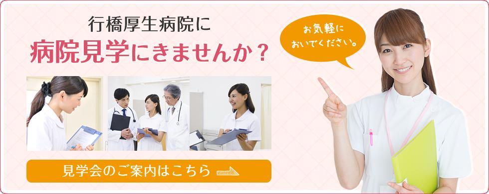 病院見学にきませんか?