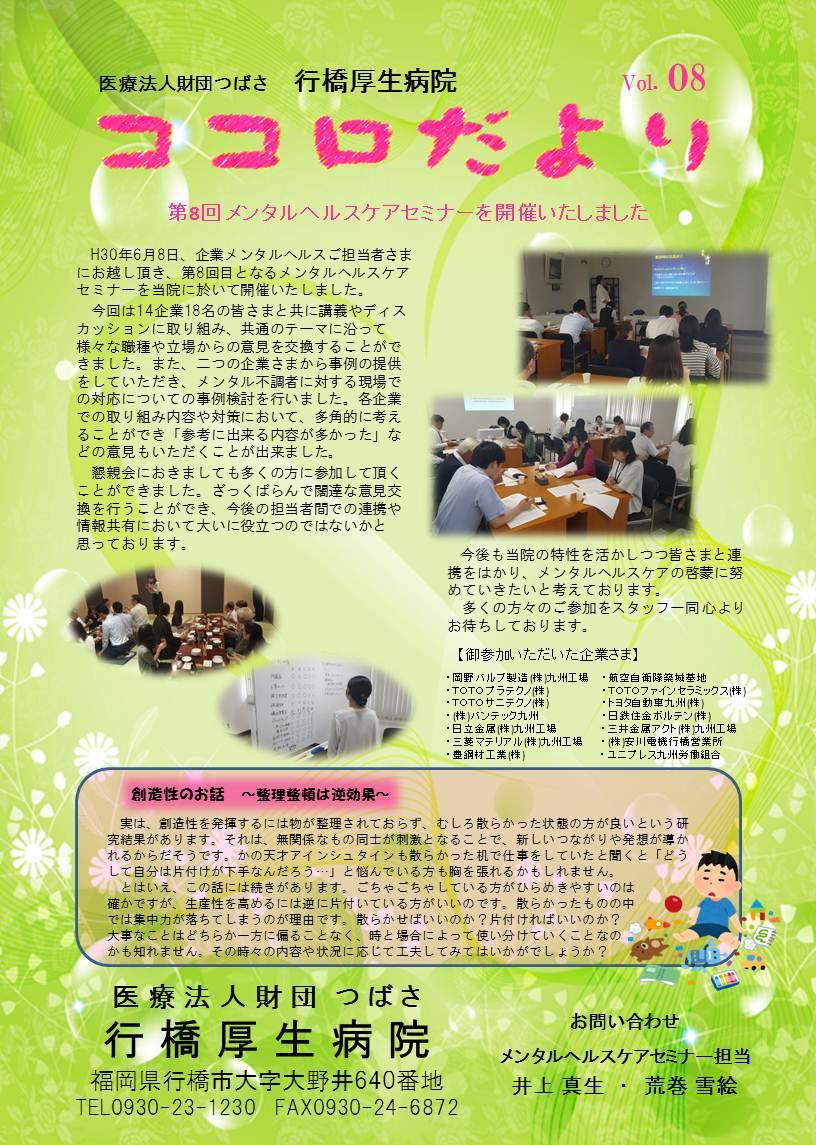井上→次長 ニュースレター